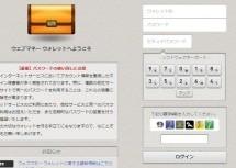 WebMoney、ウォレットログイン時に画像認証を導入