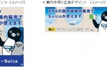 ANA、国内線機内販売でSuica等の交通系ICカードの利用が可能に