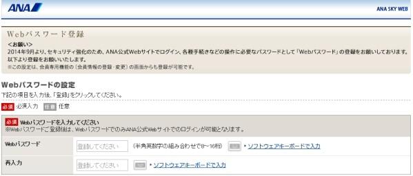 ANA、Webパスワードの登録を開始