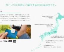 Square、クレジットカード決済未対応のお店にクレジットカード対応を依頼するサービス「カドリク」をリリース