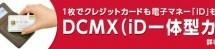 ドコモ、DCMX(iD一体型カード)の提供を開始
