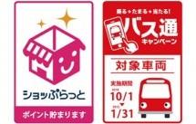 ドコモ、沖縄県のIC乗車券「OKICA」誕生を記念したバス利用促進キャンペーンを開始