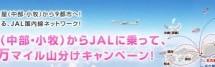 JAL、名古屋からJALに乗って300万マイル山分けキャンペーンを実施