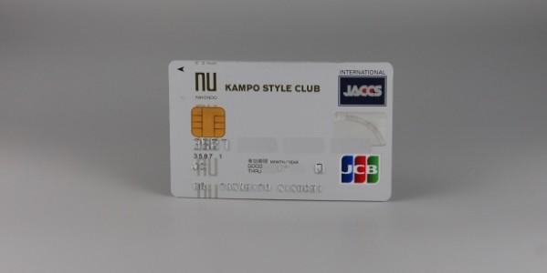 最強の超高還元率カード「漢方スタイルクラブカード」 6つのメリットとは?