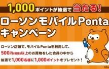 ローソンモバイルPonta、店頭利用で1,000 Pontaポイントが当たるキャンペーンを開始
