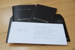 三井住友プラチナカード申込用紙