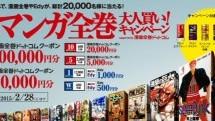 ルーツを飲んで、抽選で17,000人に1,000円分のEdyが当たるキャンペーンが開始