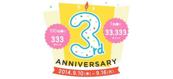 来店共通ポイントサービス「スマポ」が3周年記念キャンペーンを実施