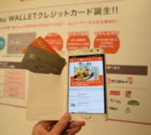 au WALLETカードとau WALLETクレジットカードの違いは?