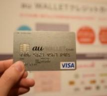 KDDI、年会費無料の「au WALLETクレジットカード」の募集開始を発表