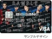 BIGBANG VISAカード