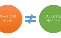 三井住友カードの「ボーナスポイント」と「プレミアムポイント」の違いとは?