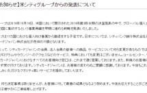 シティバンク銀行個人金融部門とシティカードジャパンが売却の対象に