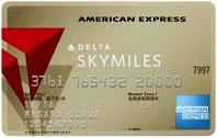 デルタスカイマイル アメリカン・エキスプレス・ゴールド・カード