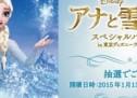 ディズニー★JCBカード、オンライン入会キャンペーンでディズニーポイントが最大1万ポイントプレゼントキャンペーンを実施