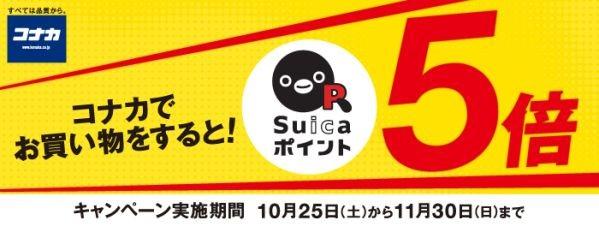 Suicaポイントクラブ、コナカで買い物するとSuicaポイントが5倍