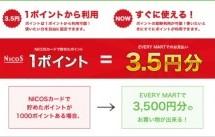 三菱UFJニコス、「ポイントで今すぐお買い物」サービスを開始