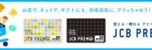 JCB、「JCBプリペイドカード」の名称を「JCBプレモカード」に変更