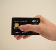 あの楽天カードにブラックカードが存在する!? 「楽天ブラックカード」とは?