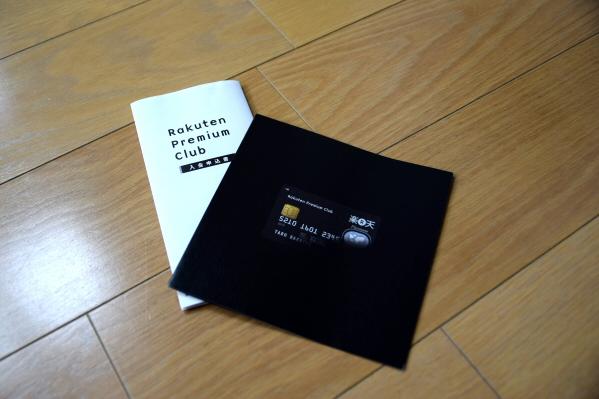 楽天ブラックカードのインビテーション申込書