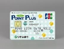 りそな銀行、りそなクレジット一体型カード<クラブポイントプラス>の取り扱いを開始