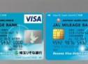 JAL、りそなVisaデビットカード一体型ICキャッシュカードの取り扱いを開始