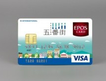 エポスカード、新しいコラボレーションカード「させぼ五番街エポスカード」を発行