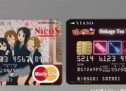 三菱UFJニコス、人気アニメ「けいおん!」デザインの「VIASOカード(けいおん!デザイン)」発行