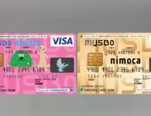 西鉄グループとの提携カード「MUSBOnimoca(ムスボニモカ)」を発行