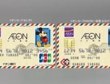 イオンカード、「イオンカードセレクト」「イオンカード(WAON一体型)」にディズニーデザインを追加