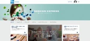 アメリカン・エキスプレス、カード会員特典をまとめた「アメリカン・エキスプレス・コネクト」を開始