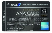ANAアメリカン・エキスプレス・プレミアム・カードの「フリー・ステイ・ギフト」で泊まれるホテルとは?