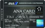 ANA アメリカン・エキスプレス・スー アメリカン・エキスプレス・スーパーフライヤーズ・プレミアム・カード