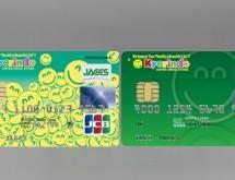 ジャックス、杏林堂薬局と提携カード「杏林堂・JCBカード、杏林堂・Visaカード」を発行開始