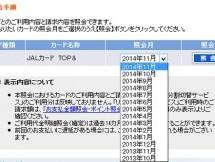 三菱UFJニコス、会員用Webサービス「Net Branch」の利用明細照会期間を最大15ヶ月に延長