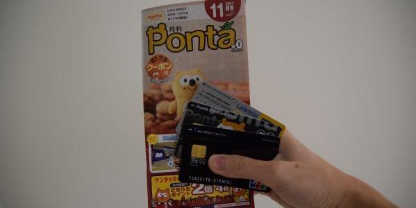 共通ポイントを使いこなせ Pontaポイントをザクザク貯め、おトクに使う最強の利用方法 月刊Pontaの意外な使い方等