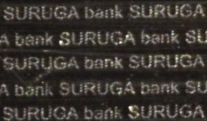 罫線は「SURUGA bank」