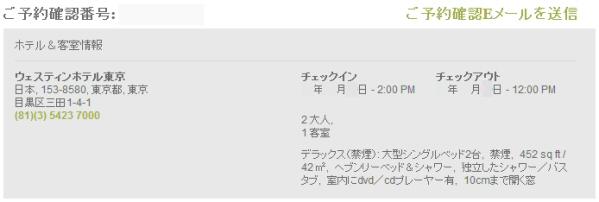 ウェスティンホテル東京の予約状況
