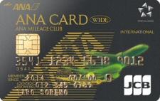 ANA JCBワイドゴールドカード(限定デザイン)