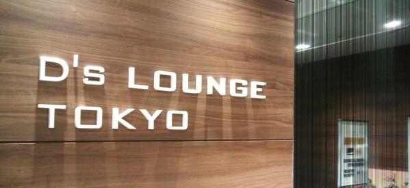 クレジットカードで入室できるラウンジ、大丸東京店にある「D'sラウンジトーキョー」は東京駅直結