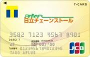 日立チェーンストールTカード
