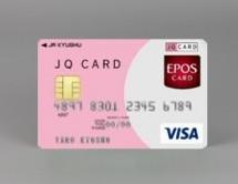 エポスカード、「JQ CARD エポス」の新規会員募集を開始