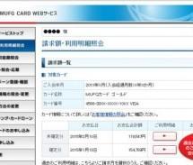 三菱UFJニコス、MUFGカードのWEB明細照会期間を15ヶ月間に延長