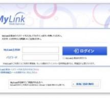NTTグループカード、Webサービス「MyLink」のデザインをリニューアル 生年月日の入力が不要に