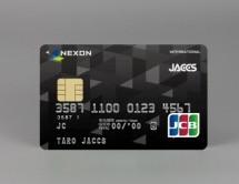 ジャックス、オンラインゲームのネクソンとの提携カード「NEXON JACCS Card(ネクソン ジャックス カード)」を発行