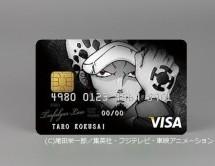 三井住友カード、ONE PIECE VISA CARDに「トラファルガー・ロー」デザインを追加