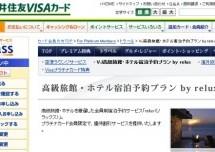 三井住友カード、宿泊予約サイトrelux(リラックス)と提携、プラチナカード会員は5%OFF