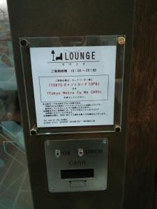 渋谷ちかみちラウンジのカード挿入口