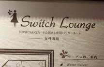 クレジットカードで入室できるラウンジ、渋谷ヒカリエにある「スイッチ・ラウンジ」は女性限定