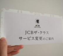 JCB、ザ・クラス、プラチナ、ゴールド ザ・プレミア会員向けに京都ラウンジをオープン